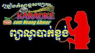 khmer song, karaoke khmer , ព្យាណូបាក់ខ្ទង់ ភ្លេងសុទ្ធ