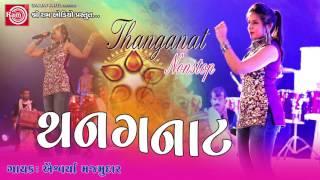 શ્રીકૃષ્ણ સુપરહિટ રાસગરબા Song |Thanganat |Dj Nonstop Garba 2017 |Aishwarya Majmudar |Gujarati Songs