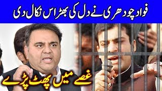 Download Fawad Chaudhry Press Conference Today | 11 June 2019 | Dunya News Mp3 and Videos