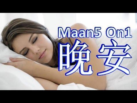 Ez Cantonese How To Say Good Night In Chinese Two Ways Ɨ©æŠ– And ƙšå®‰ Youtube
