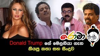 Donald Trump ගේ  සුන්දර බිරිද melania - රොමා video 3