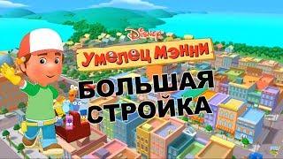 Умелец Мэнни Большая стройка Мультфильм Disney