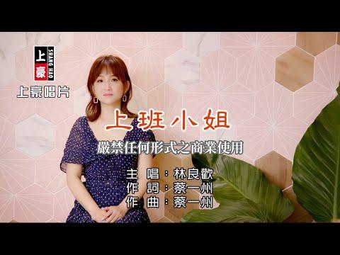 林良歡-上班小姐【KTV導