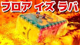 【ゲーム遊び】#60 スーパーマリオ3Dワールド クッパ-7 フロア イズ ラバ はじめての3Dワールドを2人でいくぞ!【アナケナ&カルちゃん】Super Mario 3D World