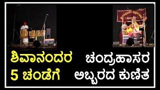 Yakshagana 2017 - Chandrahas Gowda - Shwetha Kumara