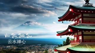 Tổng hợp nhạc thiền Trung Hoa | Lắng nghe để tịnh tâm, trút bỏ phiền não