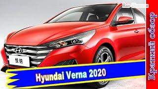 Авто обзор - Hyundai Verna 2020 _ Обновленный седан