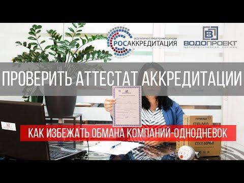 Как проверить аттестат аккредитации