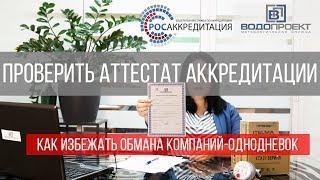 видео Официальный сайт компании Водопроект
