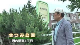 きたひろ.TV「北広島地名あれこれ②『西の里って?』」