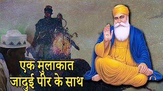 गुरु नानक देव जी और जादूई पीर | Guru nanak dev ji and makhdam | Latest movie of guru nanak dev ji