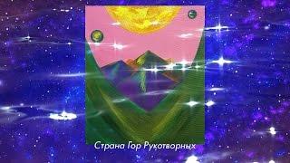 Виктория ПреобРАженская о Живых Полотнах Матери Мира