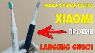 Новая звуковая зубная щетка от Xiaomi в сравнении с конкурентом!