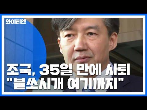 """조국, 35일 만에 전격 사퇴...""""불쏘시개 여기까지"""" / YTN"""