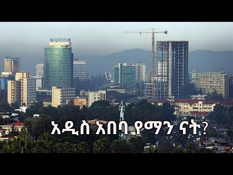 Dr. Tsegaye Ararssa on Addis Ababa | Who own Addis Ababa?