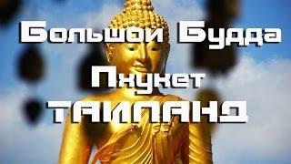 Большой Будда| Достопримечательности Пхукета(Большой Будда - это главная достопримечательность Пхукета. Около Будды установили железный гонг для испыта..., 2013-12-14T15:40:14.000Z)
