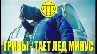 ГРИБЫ-Тает Лёд - Минус/Бит/Клип без слов