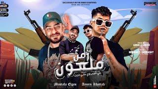 مهرجان علي الصحراوي ماشي قتيل ( زمن ملعون ) امين خطاب و مصطفى الجن - انتاج دبور برودكشن