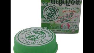 Тайская зубная паста Punchalee - описание видео обзор(Зубная паста PUNCHALEE такого же типа как и HERBAL CLOVE TOOTHPASTE, они очень похожи, есть только небольшое отличие в запа..., 2014-09-02T08:28:47.000Z)