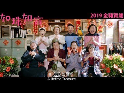 如珠如寶 (A Lifetime Treasure)電影預告