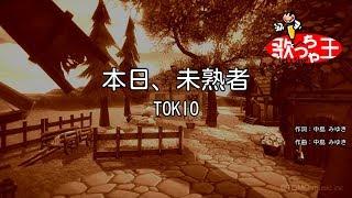 【カラオケ】本日、未熟者/TOKIO