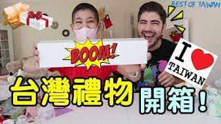 台灣人送給妹妹的禮物開箱!超驚喜!居然有超貴的驚喜包! ❤️- (老外瘋台灣)
