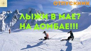 видео домбай горнолыжный курорт