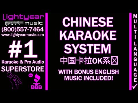Complete Chinese Karaoke System With Bonus English Karaoke Music Included 🎵 Lightyearmusic