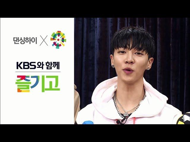 댄싱하이 X 아시안게임 KBS와 함께 즐겨요~♡ (ft. KBS 열일하겠습니다!)