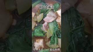 배추(시래기,우거지,언배추)된장탕,白菜(干白菜,冻白菜)…
