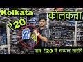 कोलकता चप्पल मार्केट ₹20 | KOLKATA SHOES MARKET BARA BAZAAR CHEAPEST MARKET OF WEST BENGAL INDIA