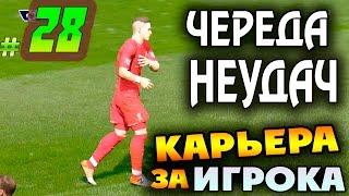 FIFA 16 Карьера за ИГРОКА #28 ЧЕРЕДА НЕУДАЧ!