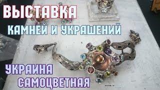 Выставка украшений и минералов. На выставке