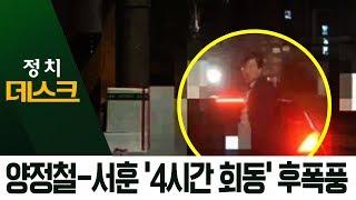 양정철-서훈 '4시간 회동' 후폭풍…주목받는 '재수회' | 정치데스크