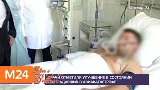 Смотреть видео Врачи отметили улучшение в состоянии пострадавших в авиакатастрофе в Шереметьеве - Москва 24 онлайн