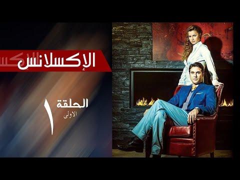مسلسل الإكسلانس حلقة 1 HD كاملة