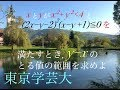 東京学芸大 不等式の範囲 高校数学 の動画、YouTube動画。