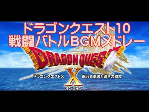 【DQX BGM】 ドラクエ10 戦闘バトルBGMメドレー