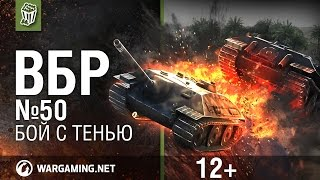 Моменты из World of Tanks. ВБР: No Comments №50 [WoT]