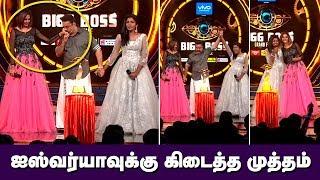 Bigg Boss 2 Tamil Day 105 | Bigg Boss 2 Grand Finale | ஐஸ்வர்யாவுக்கு கிடைத்த முத்தம்