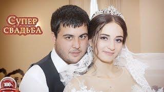 ТАНЦЕВАЛЬНЫЙ МАРАФОН. Цыганская свадьба Рустама и Гали, часть 13