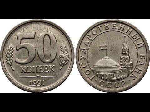 Реальная цена монеты 50 копеек 1991 года. Л. ГКЧП.