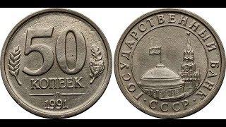 Монета 50 копійок 1991 року і її реальна ціна. Л. ГКЧП.