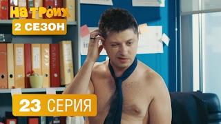 На троих - 23 серия - 2 сезон