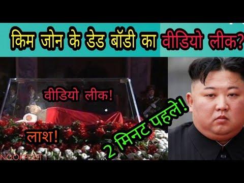 Kim Jong Un death scene Hindi | Kim Jong Un death news Hindi | NOOK POST