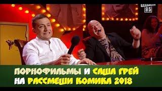 Порнофильмы и Саша Грей на Рассмеши Комика 2018