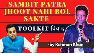 Sambit Patra | Congress | Tool Kit Case | Rehman Khan