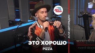PIZZA - Это Хорошо (#LIVE Авторадио)