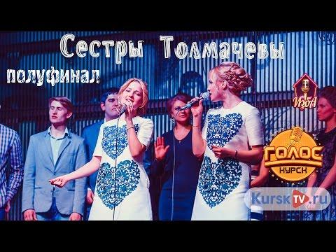 Сестры Толмачевы представили песню для «Евровидения»