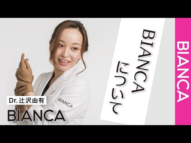【BIANCA CLINIC】ビアンカについて!